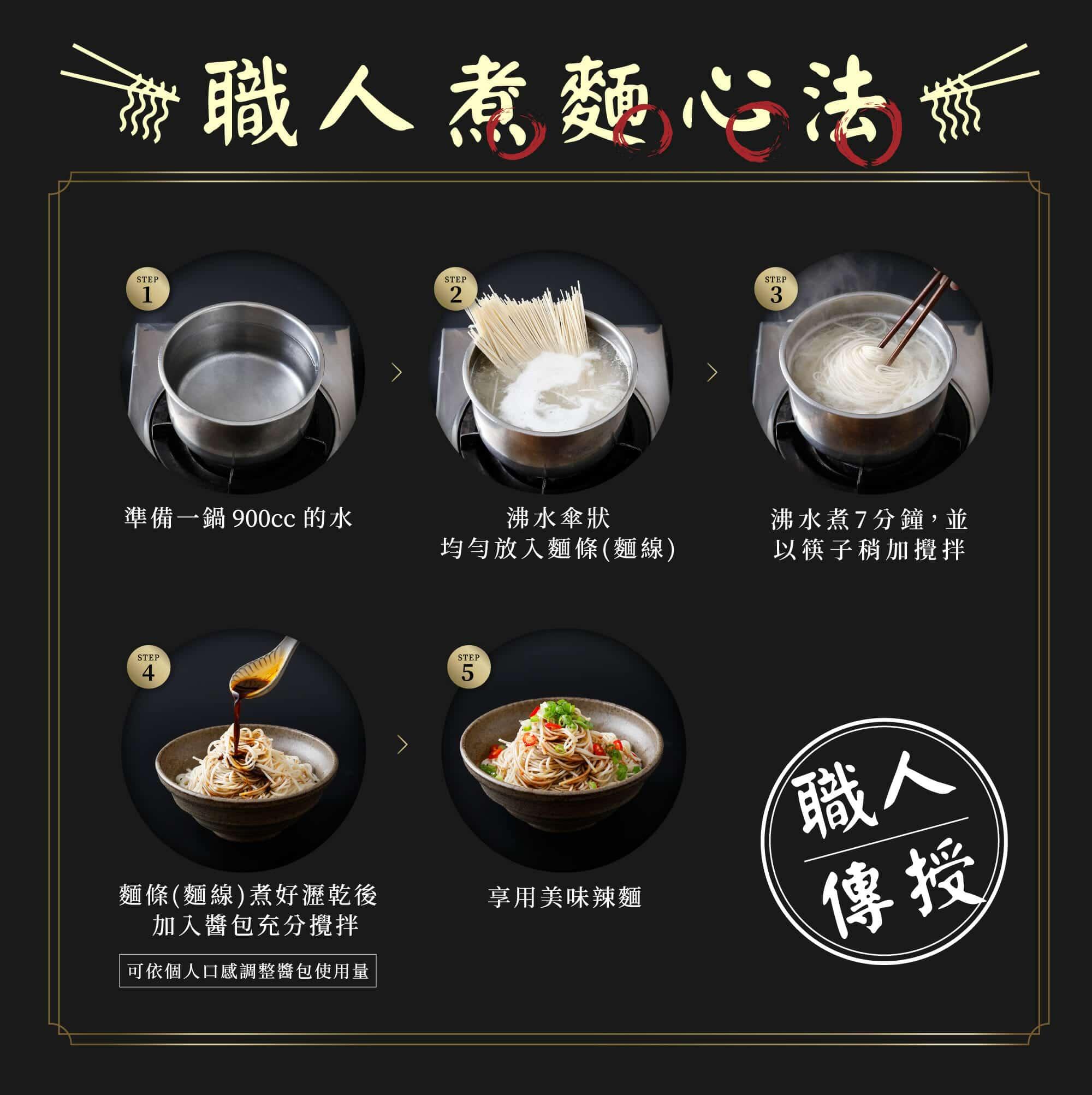 經典椒麻細麵調理方式: 1.將麵條放入滾水煮6-7分鐘(依個人喜好調整)。 2.麵條煮好瀝乾後,加入醬包充分攪拌後即可食用(可依個人口感調整醬包使用量)