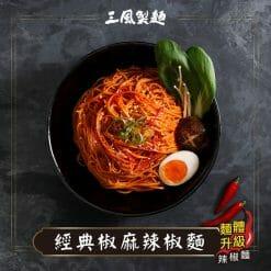 經典椒麻辣椒麵