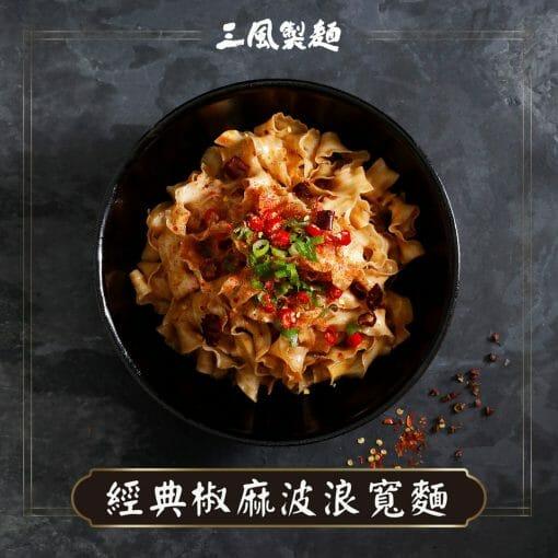 三風辣麵-經典椒麻波浪寬麵