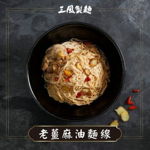三風製麵老薑麻油麵線