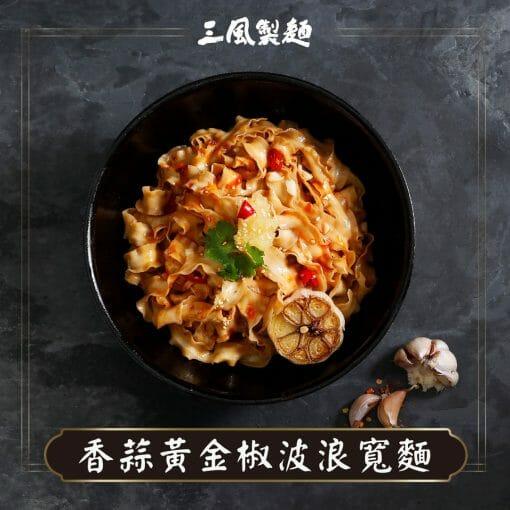 三風辣麵香蒜黃金波浪寬麵