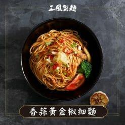 三風辣麵-香蒜黃金椒細麵