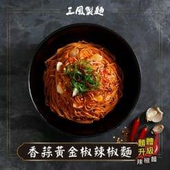 三風辣麵-香蒜黃金椒辣椒麵